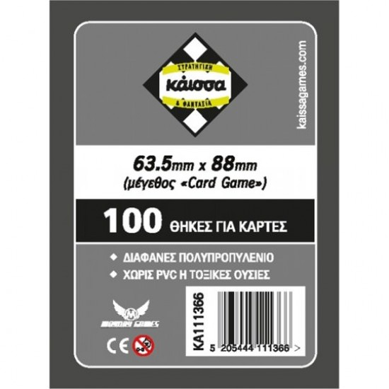 Kaissa sleeves - Grey 63x88